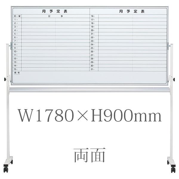 ホワイトボード/ホ-ロ-タイプ/月予定ヨコ書両面/脚付/EMBR-36Y/幅1780×高さ900mm/EMBシリーズ/1000604