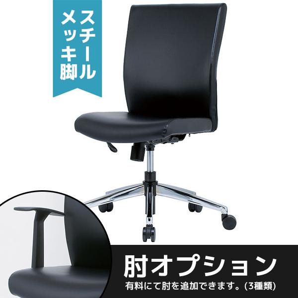 オフィスチェア/スチールメッキ脚/ERA-17/ブラック/ERAシリーズ/1001104