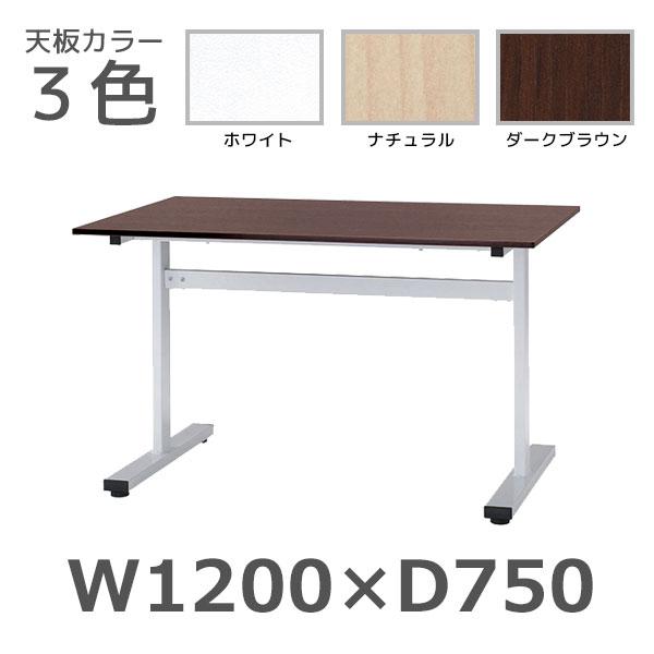 ミーティングテーブル/T字脚/FAT-1275/幅1200×奥行750×高さ700mm/FATシリーズ/1000502