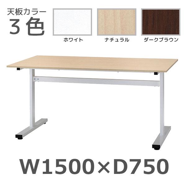 ミーティングテーブル/T字脚/FAT-1575/幅1500×奥行750×高さ700mm/FATシリーズ/1000505