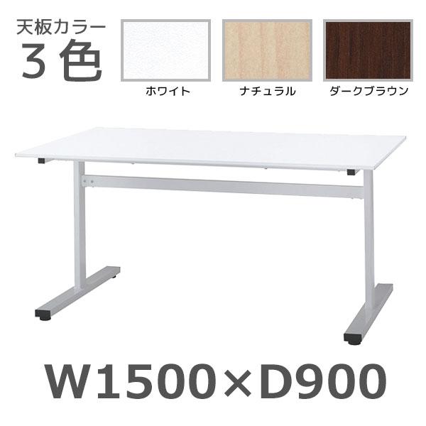 ミーティングテーブル/T字脚/FAT-1590/幅1500×奥行900×高さ700mm/FATシリーズ/1000511