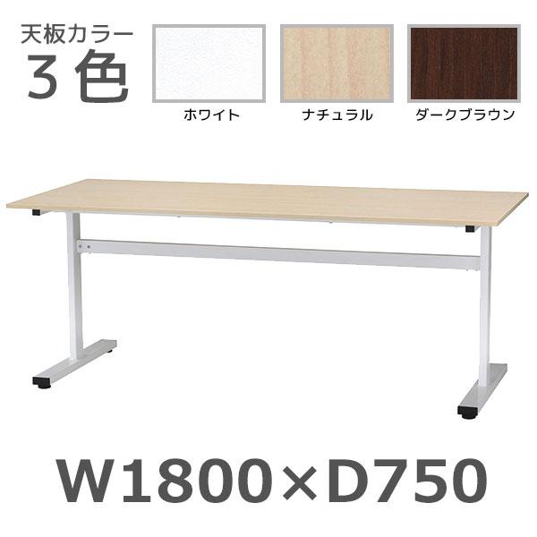 ミーティングテーブル/T字脚/FAT-1875/幅1800×奥行750×高さ700mm/FATシリーズ/1000508