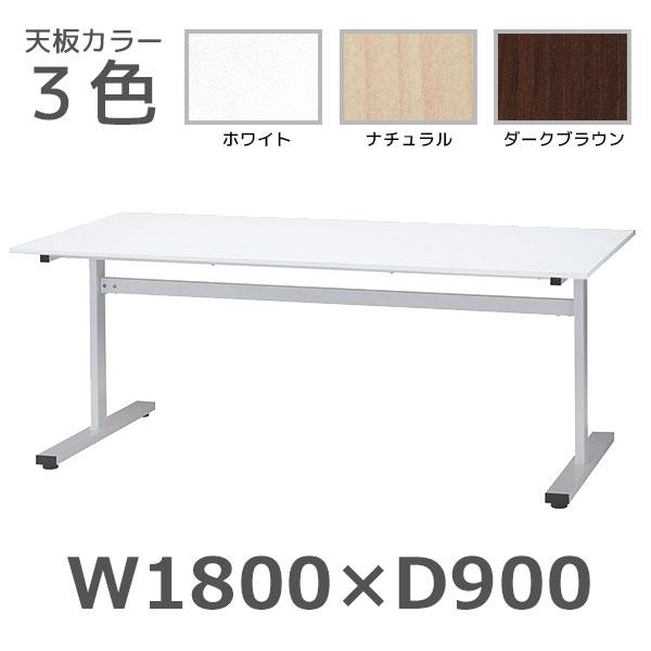 ミーティングテーブル/T字脚/FAT-1890/幅1800×奥行900×高さ700mm/FATシリーズ/1000514