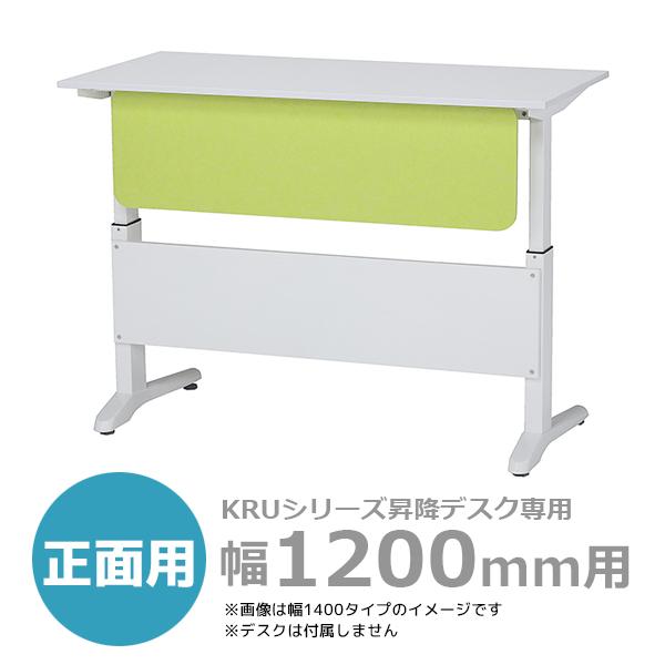 【単品購入不可】KRUシリーズ昇降デスク専用/フェルトアンダーパネル/幅1200用/FFP-1000-UP/5色/KRUシリーズ/1001300