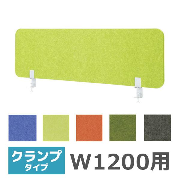 フェルトデスクトップパネル/クランプ式/幅1200mm用/FFP-1200-CK/5色/FFPシリーズ/1001305