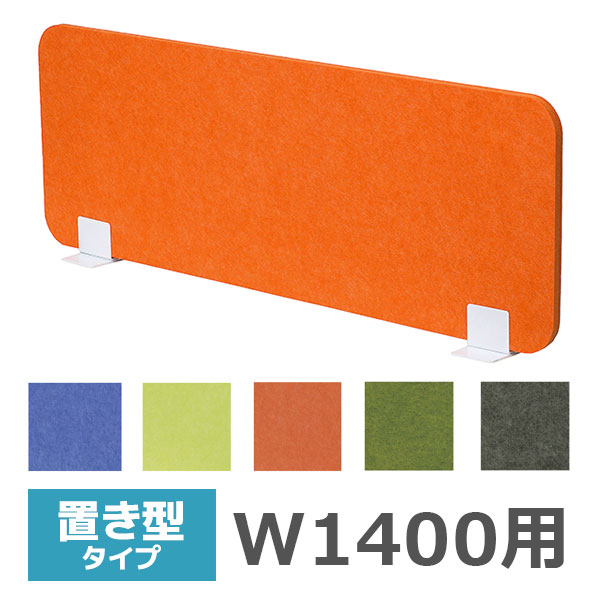 フェルトデスクトップパネル/幅1400mm用/FFP-1400/幅1380×高さ359mm/FFPシリーズ/1000855