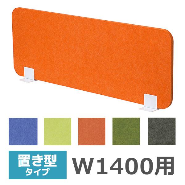 フェルトデスクトップパネル/置型/幅1400mm用/FFP-1400-PK/5色/FFPシリーズ/1000855
