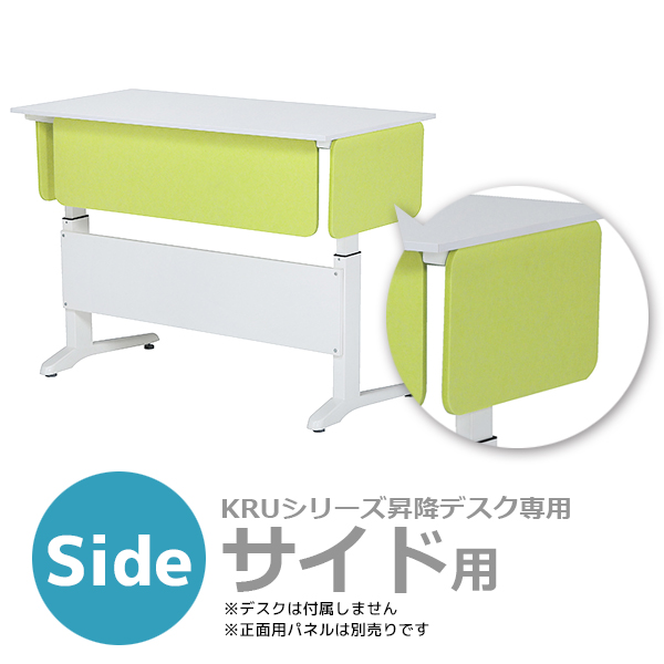 【単品購入不可】KRUシリーズ昇降デスク専用/フェルトアンダーパネル/サイド用/FFP-600-UP/5色/KRUシリーズ/1001302