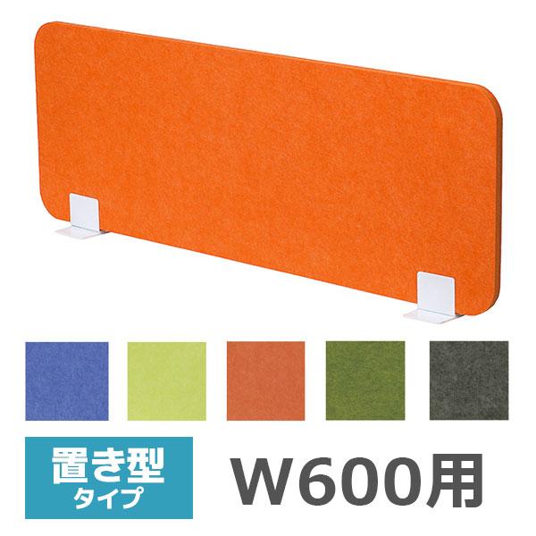 フェルトデスクトップパネル/置型/幅600mm用/FFP-600-PK/5色/FFPシリーズ/1000852