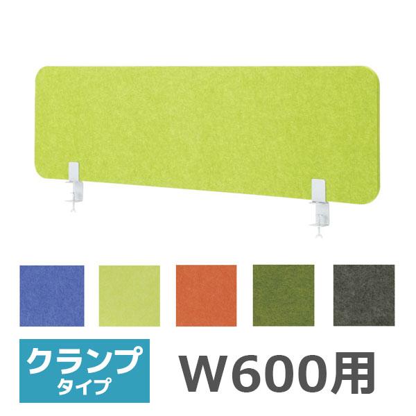 フェルトデスクトップパネル/クランプ式/幅600mm用/FFP-600-CK/5色/FFPシリーズ/1001303