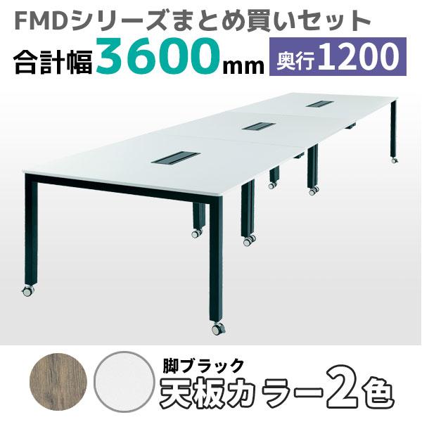 【奥行1200タイプ】ミーティングテーブル幅3600mmセット/キャスター付き/FMD-1212-□□-3/幅3600×奥行1200×高さ720mm/ブラック脚/天板2色/FMDシリーズ/1001457