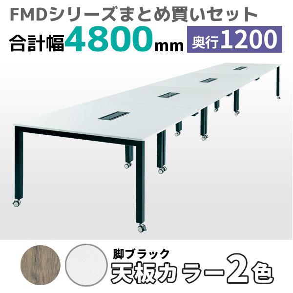 【奥行1200タイプ】ミーティングテーブル幅4800mmセット/キャスター付き/FMD-1212-□□-4/幅4800×奥行1200×高さ720mm/ブラック脚/天板2色/FMDシリーズ/1001458