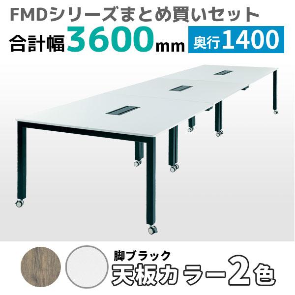【奥行1400タイプ】ミーティングテーブル幅3600mmセット/キャスター付き/FMD-1214-□□-3/幅3600×奥行1400×高さ720mm/ブラック脚/天板2色/FMDシリーズ/1001460