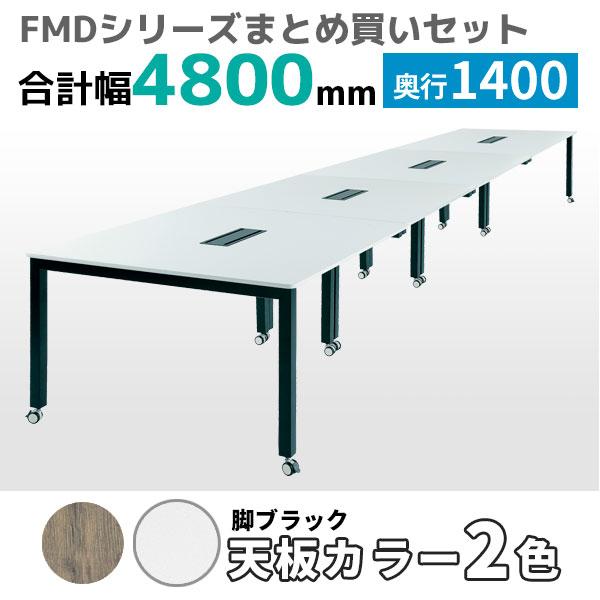 【奥行1400タイプ】ミーティングテーブル幅4800mmセット/キャスター付き/FMD-1214-□□-4/幅4800×奥行1400×高さ720mm/ブラック脚/天板2色/FMDシリーズ/1001461