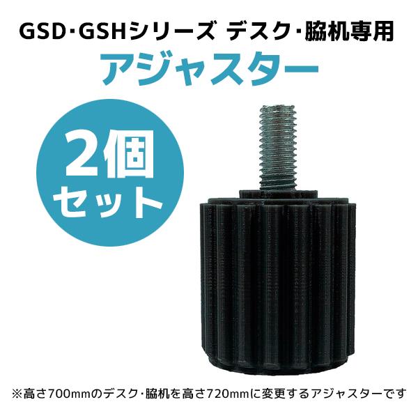 【単品購入不可】GSDデスク専用アジャスター/2個セット/GS-AJS720/GSDシリーズ/1001392
