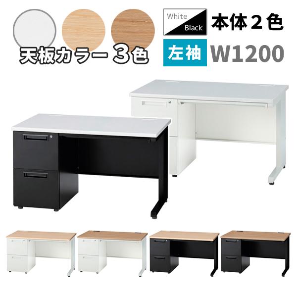 片袖机/W1200/2段左袖/GSD-□127-2L-□□/幅1200×奥行700×高さ700mm/本体2色/天板3色/GSDシリーズ/1001388