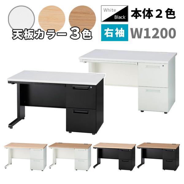 片袖机/W1200/2段右袖/GSD-□127-2R-□□/幅1200×奥行700×高さ700mm/本体2色/天板3色/GSDシリーズ/1001387