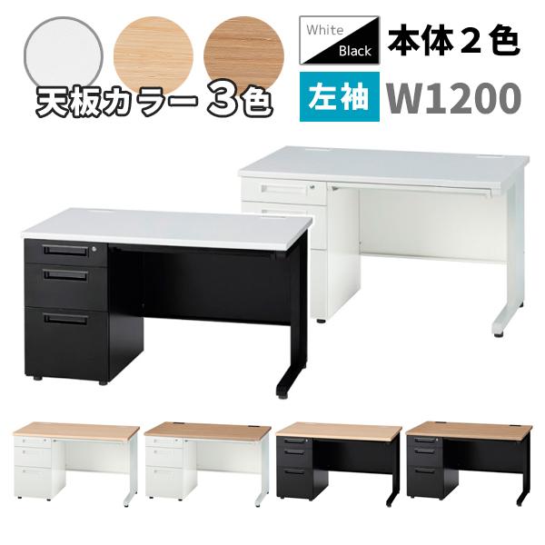 片袖机/W1200/3段左袖/GSD-□127-3L-□□/幅1200×奥行700×高さ700mm/本体2色/天板3色/GSDシリーズ/1001386