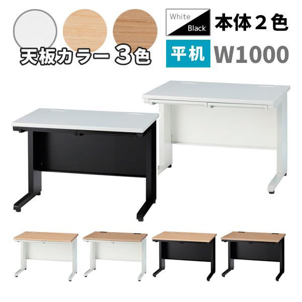平机/W1000/GSH-□107-□□/幅1000×奥行700×高さ700mm/本体2色/天板3色/GSHシリーズ/1001393