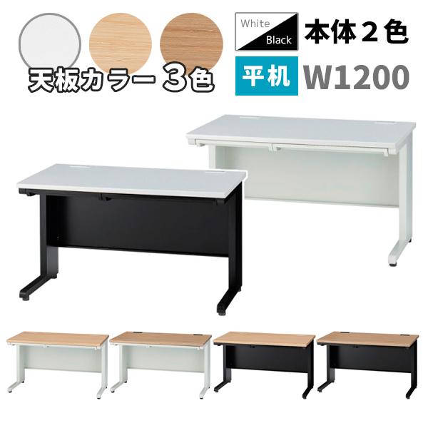 平机/W1200/GSH-□127-□□/幅1200×奥行700×高さ700mm/本体2色/天板3色/GSHシリーズ/1001394