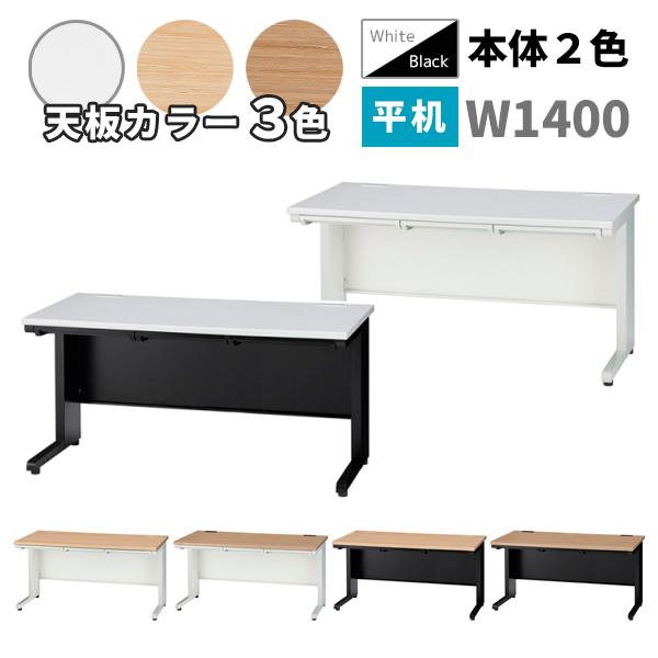 平机/W1400/GSH-□147-□□/幅1400×奥行700×高さ700mm/本体2色/天板3色/GSHシリーズ/1001395