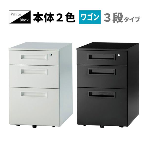 スチール3段ワゴン/GSW-3-□/幅395×奥行551×高さ616mm/2色/GSWシリーズ/1001398