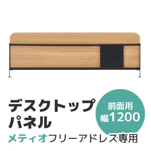 【単品購入不可】メティオフリーアドレスデスク専用/デスクトップパネル/HBDK-DTP1200/幅1200mm/ナチュラル×ブラック/683004