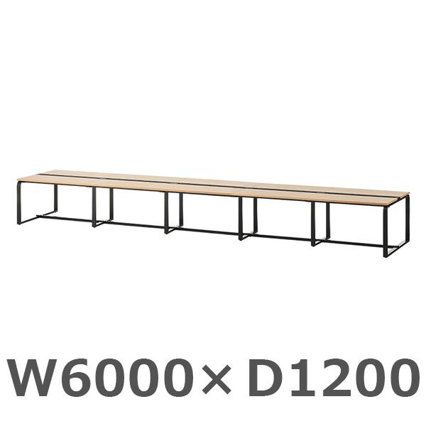 フリーアドレスデスク/配線ボックス付き/HBDK-FL6012/幅6000×奥行1200×高さ720mm/ナチュラル×ブラック/メティオシリーズ/684005