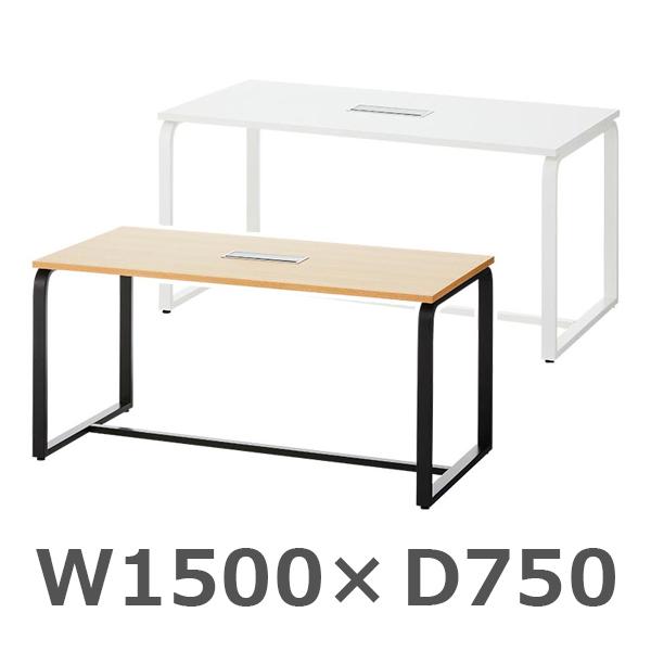 ミーティングテーブル/HBDK-MT1575/天板2色/メティオシリーズ/680034