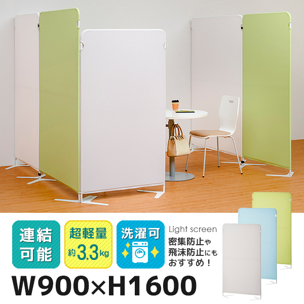 簡易パーティション/ライトスクリーン2/HS-SCREEN1609-2/幅900×奥行380×高さ1600mm/3色/660120