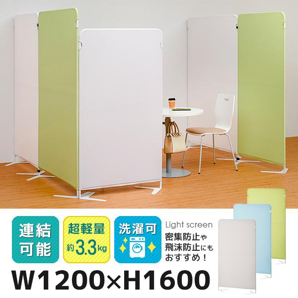 簡易パーティション/ライトスクリーン2/HS-SCREEN1612-2/幅1200×奥行380×高さ1600mm/3色/660126
