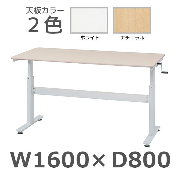 ミーティングテーブル/上下昇降式/HUD-1680/幅1600×奥行800×高さ680-1030mm/HUDシリーズ/1000873
