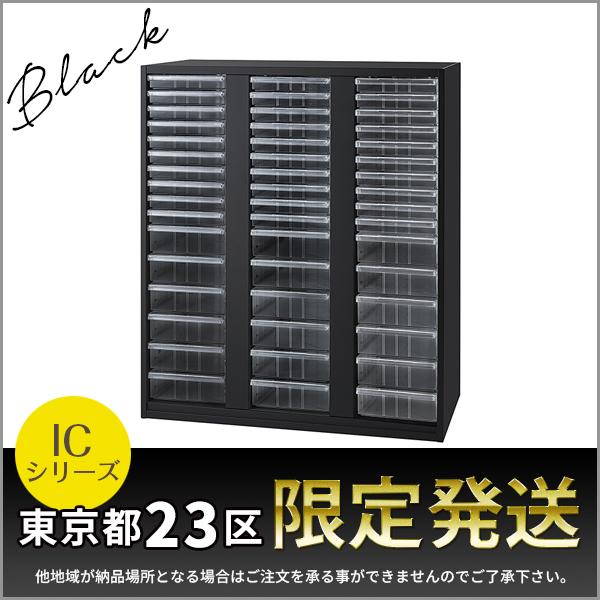 【東京都23区限定発送】トレーA4コンビ整理ケース/下置用/IC-0910A4C-BK/幅900×奥行450×高さ1050mm/ブラック/ICシリーズ/1001115