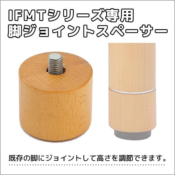 【単品購入不可】ジョイントスペーサー/IFMTシリーズ専用/IFMT-JS/1000705