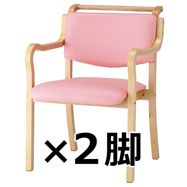 木製チェア/肘付/手掛付/2脚セット/IKD-03-VPK/ピンク/IKDシリーズ/1000074