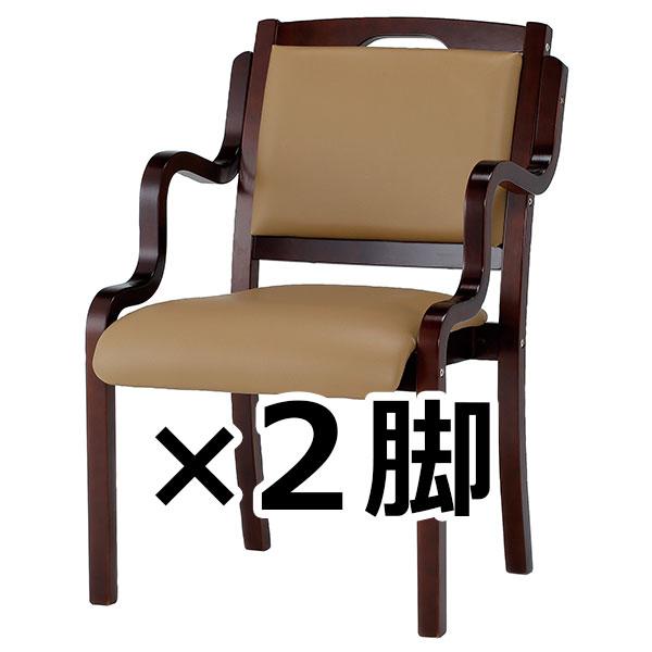 木製チェア/肘付/手掛付/2脚セット/IKD-04-VBE/ベージュ/IKDシリーズ/1000640