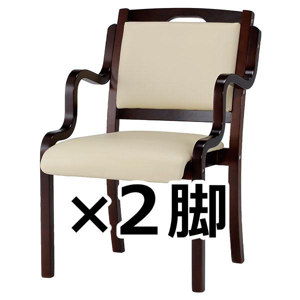 木製チェア/肘付/手掛付/2脚セット/IKD-04-VIV/アイボリー/IKDシリーズ/1000641