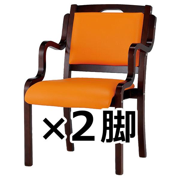 木製チェア/肘付/手掛付/2脚セット/IKD-04-VOR/オレンジ/IKDシリーズ/1000639