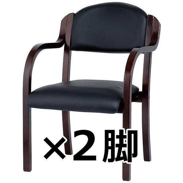 木製チェア/肘付/2脚セット/IKD-B01-VBK/ブラック/IKD-Bシリーズ/1000073