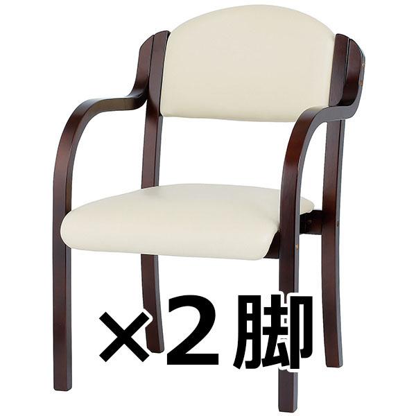 木製チェア/肘付/2脚セット/IKD-B01-VIV/アイボリー/IKD-Bシリーズ/1000072