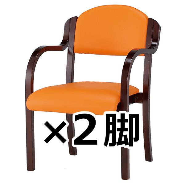 木製チェア/肘付/2脚セット/IKD-B01-VOR/オレンジ/IKD-Bシリーズ/1000637
