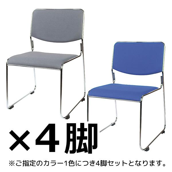 スタッキングチェア/ホワイトフレーム/4脚セット/IMP-430/IMPシリーズ/1000576