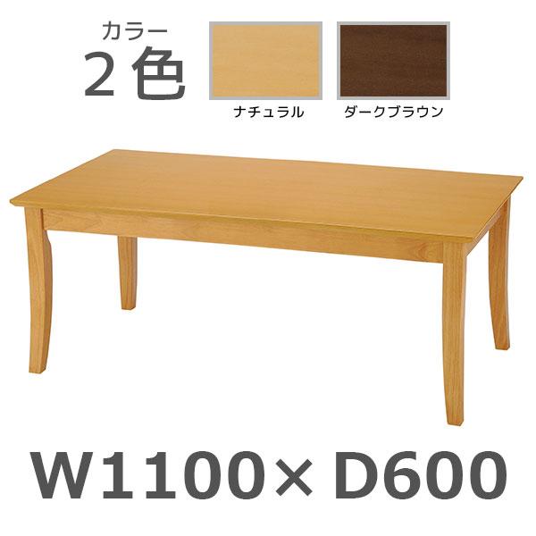 応接家具/センターテーブル/IUFT-RW1160/幅1100×奥行600×高さ450mm/IUFTシリーズ/1000867