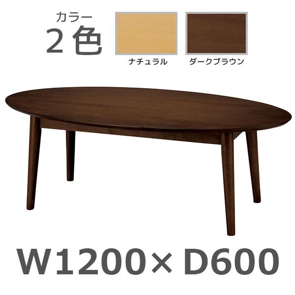 応接家具/楕円形センターテーブル/IUFT-RW1260/幅1200×奥行600×高さ450mm/IUFTシリーズ/1000868