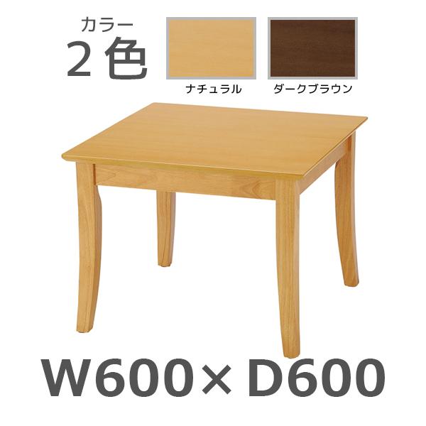 応接家具/センターテーブル/IUFT-RW6060/幅600×奥行600×高さ450mm/IUFTシリーズ/1000866