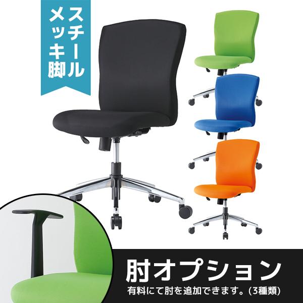 オフィスチェア/スチールメッキ脚/JUC-06M/JUCシリーズ/1001100