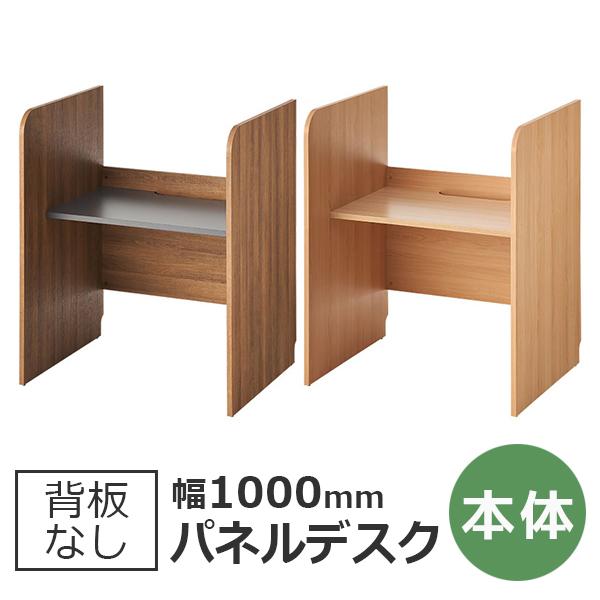 パネルデスク/背板なし/KAKOI-DESK/幅1000×奥行800×高さ1200mm/2色/110113