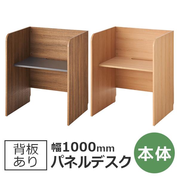 パネルデスク/背板付き/KAKOI-DESK-S/幅1000×奥行800×高さ1200mm/2色/110101