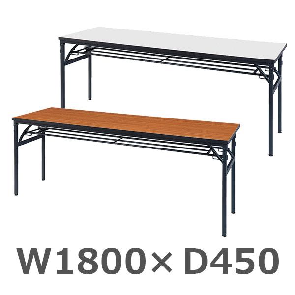 折りたたみテーブル/KBS-1845/幅1800×奥行450×高さ700mm/KBSシリーズ/1000591