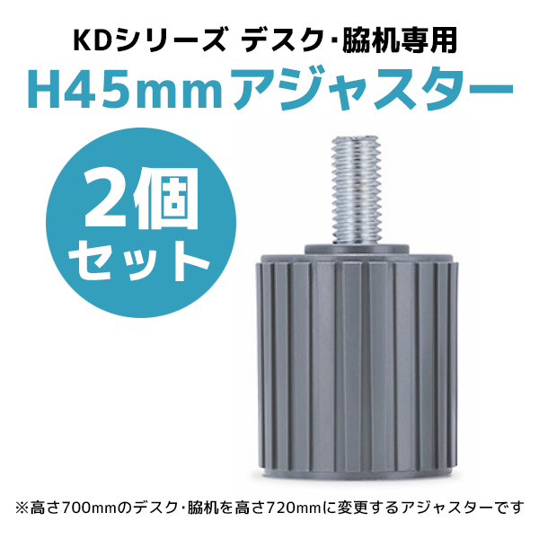 【本体同時購入専用】KDデスク専用アジャスター/2個セット/KD-A-H45/KDシリーズ/270094
